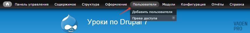 Страница пользователей
