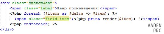 Drupal код поля