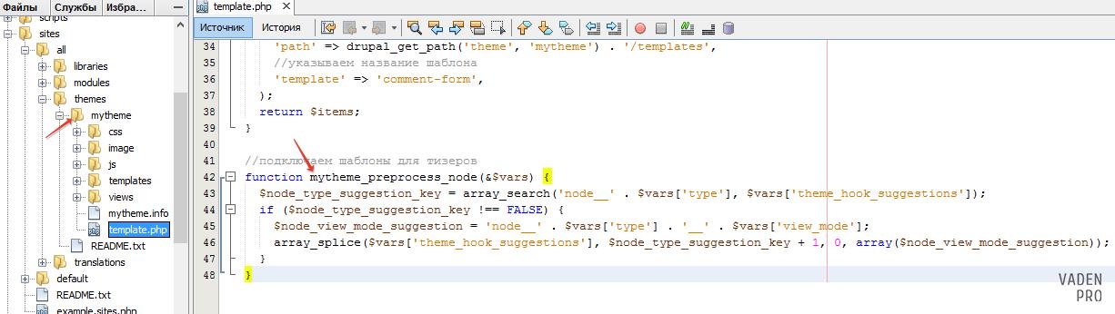 Drupal подключение анонса материала