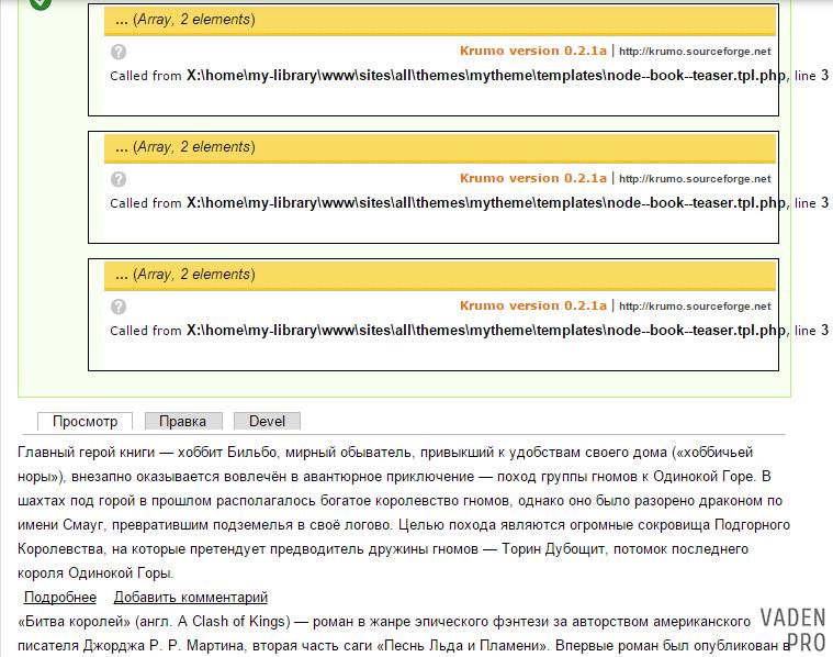 Drupal термин таксономии