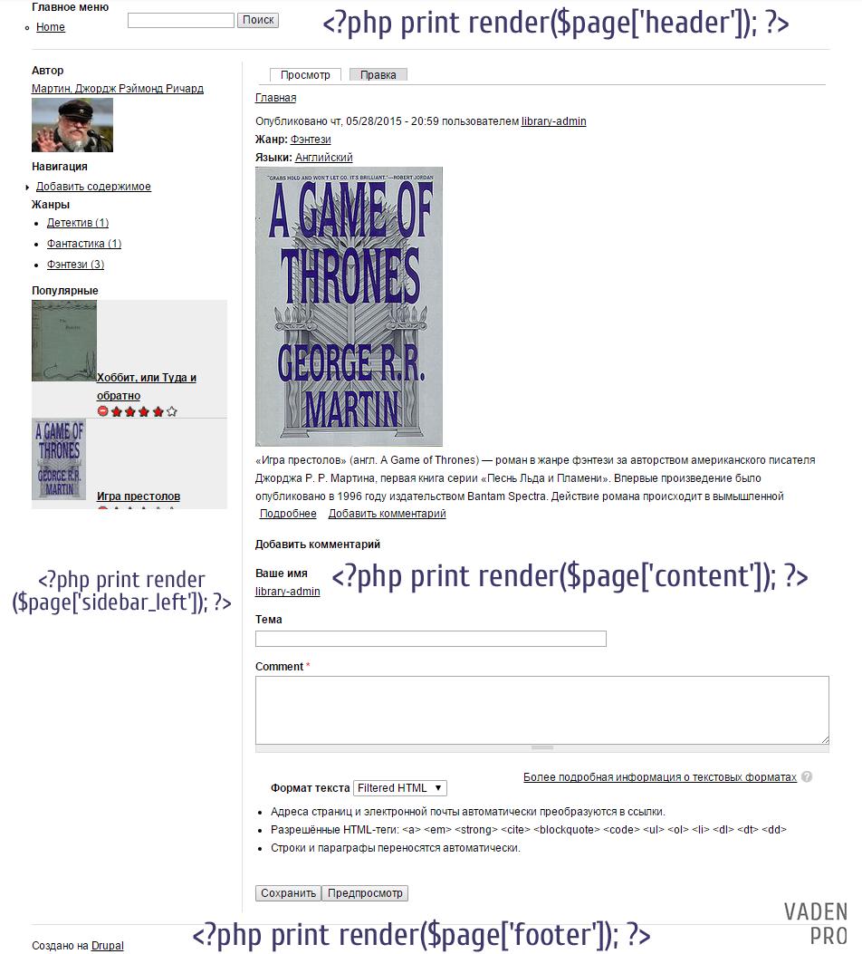 Drupal регионы сайта