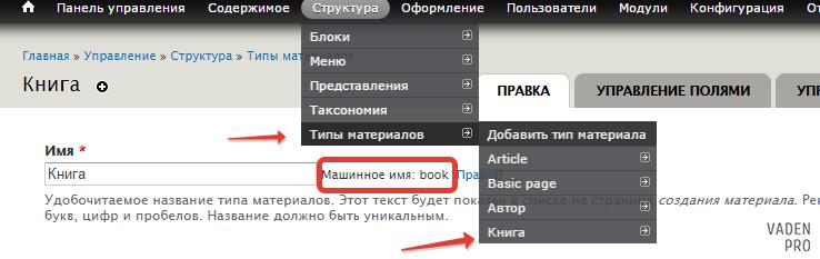 Системное имя материала в Drupal
