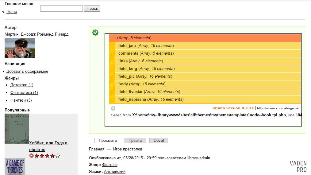 Drupal dpm node content