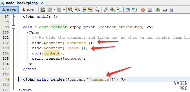 Drupal код страницы