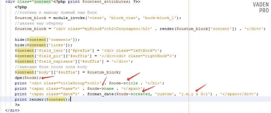 drupal code node