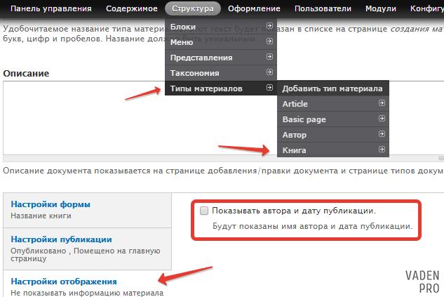 Drupal убрать со страницы автора и дату публикации