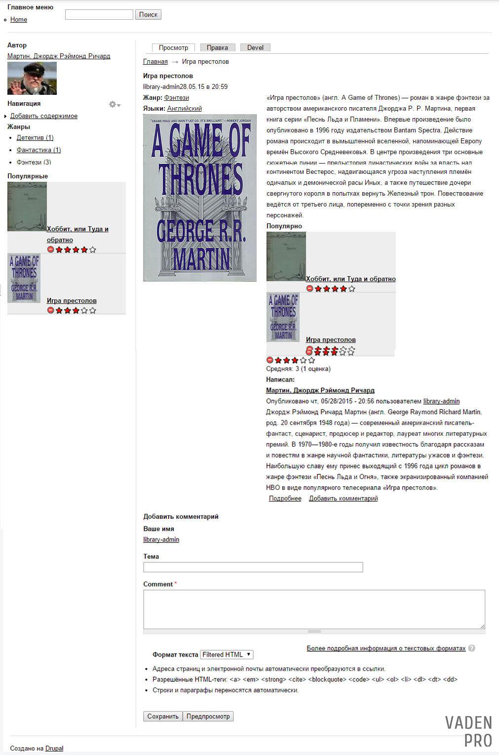 drupal темизированная страницы