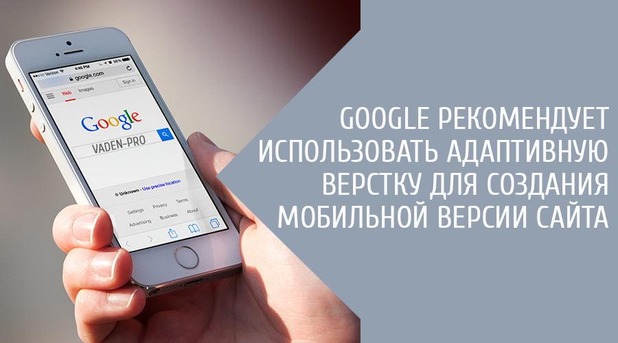 Создаем сайты для мобильных с помощью адаптивной верстки
