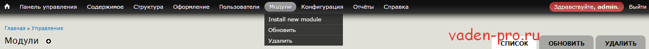 Административное меню Drupal 7