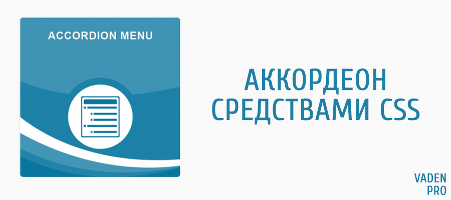 Аккордеон меню средствами CSS