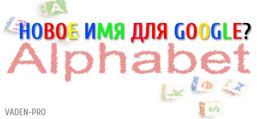 alphabet_inc