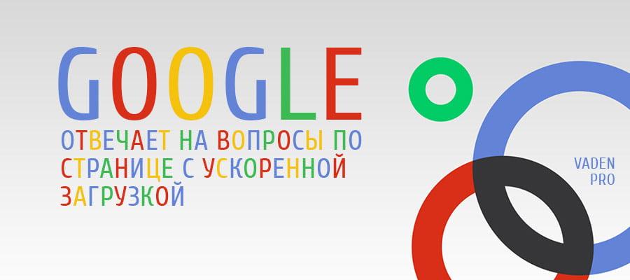 Google отвечает на вопросы по странице с ускоренной загрузкой