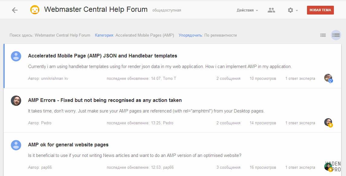 Обсуждение на форуме Google
