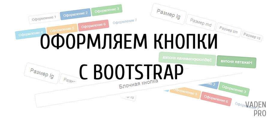 Оформление кнопок с Bootstrap