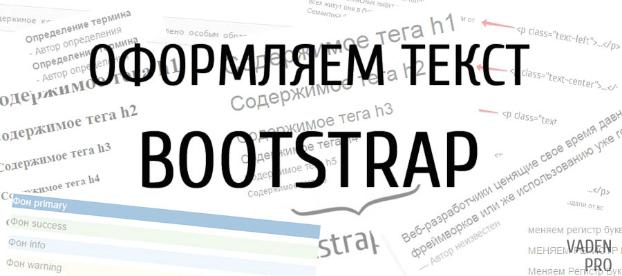 Текст Bootstrap