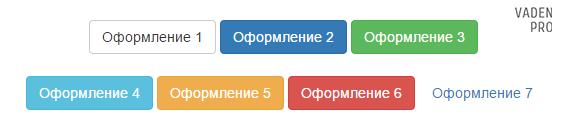 Bootstrap типы кнопок