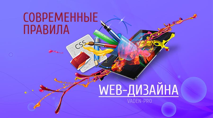 Что сейчас популярно в веб-дизайне