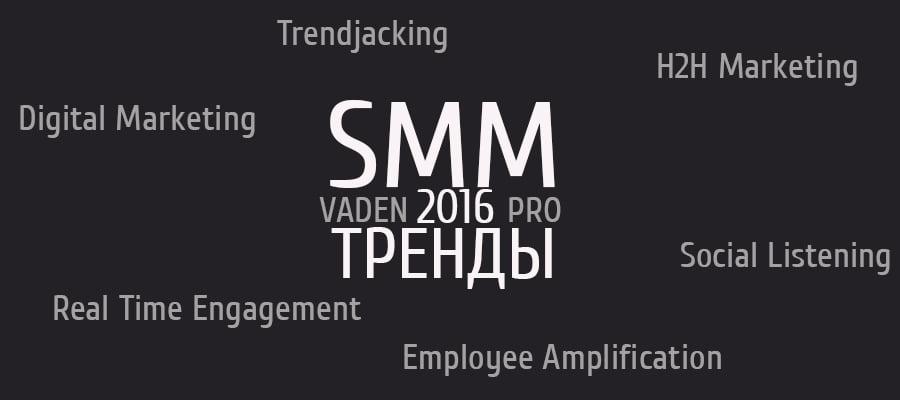 Основные нправления социального маркетинга в этом году