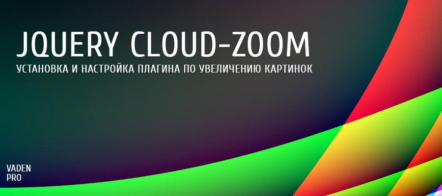 Лупа jQuery cloud-zoom