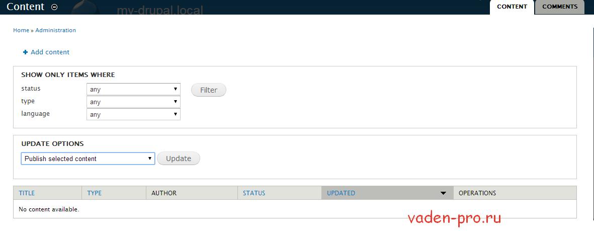 Вкладка управления контентом Drupal