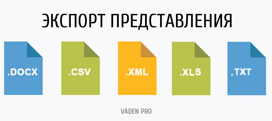 Экспорт представления с модулем Views Data Export
