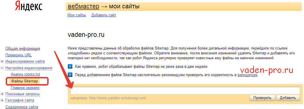 Добавление Sitemap XML в Яндекс