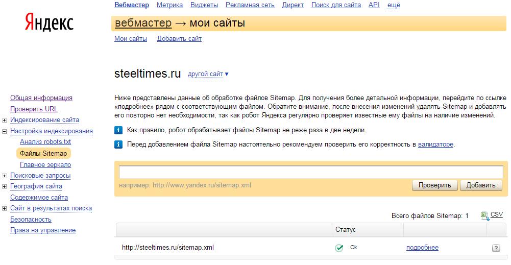 карта сайта, добавление карты сайта в яндекс