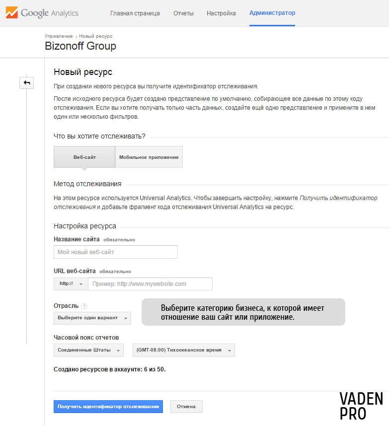 добавление сайта в гугл аналитикс