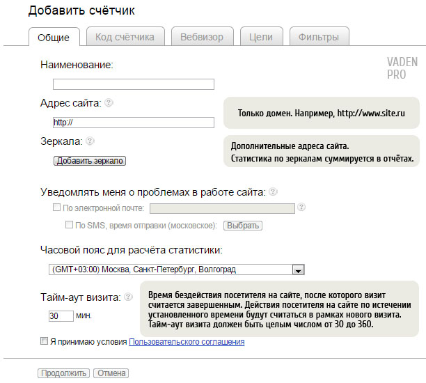 добавление счетчика яндекс метрики на сайт