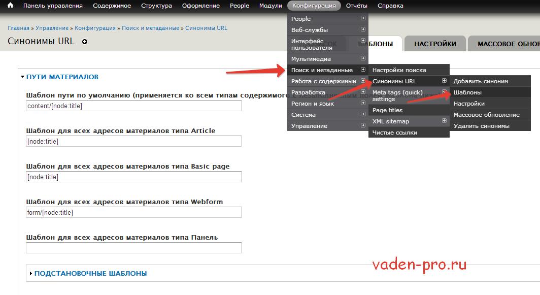 Drupal 7 создание синонимов url при помощи модуля Pathauto