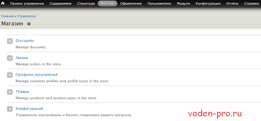 Панель управления Drupal Commerce