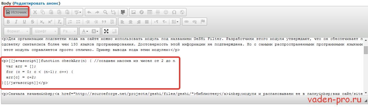 Drupal использование Geshi Filter вместе со CKEditor