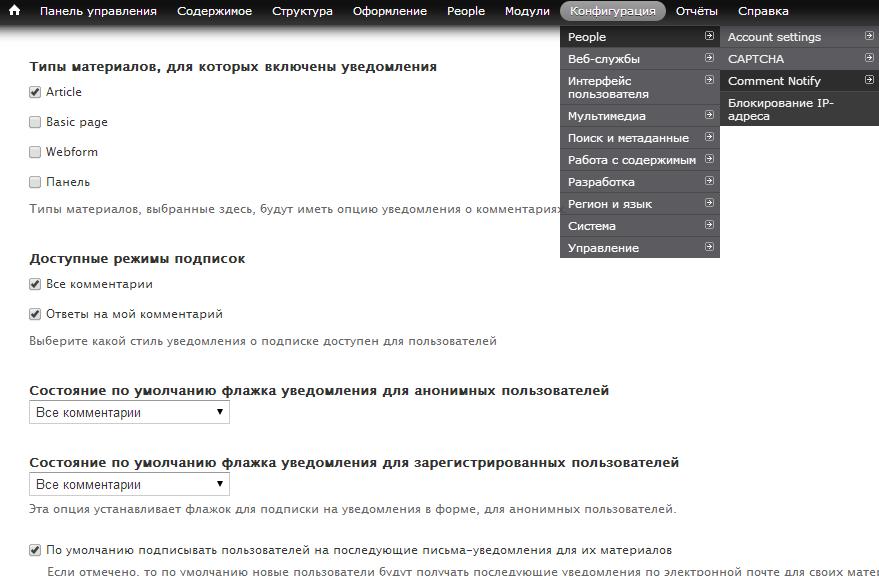 Настройка модуля Comment Notify Drupal 7