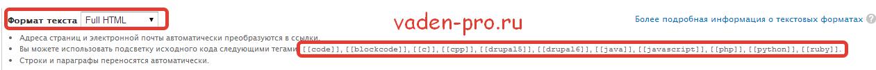 Drupal подсказка как активировать подсветку кода