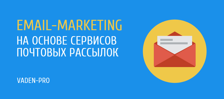 email-маркетинг при помощи сервиса почтовых рассылок