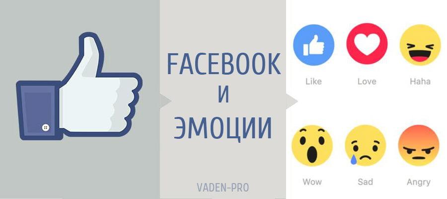 реакции в facebook
