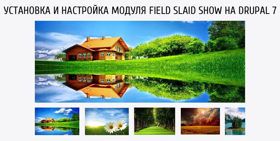 Слайдер из полей при помощи модуля Field slaid show