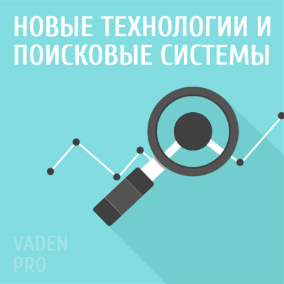 Новые технологии и поисковые системы