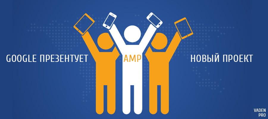 Google презентует свой новый проект AMP