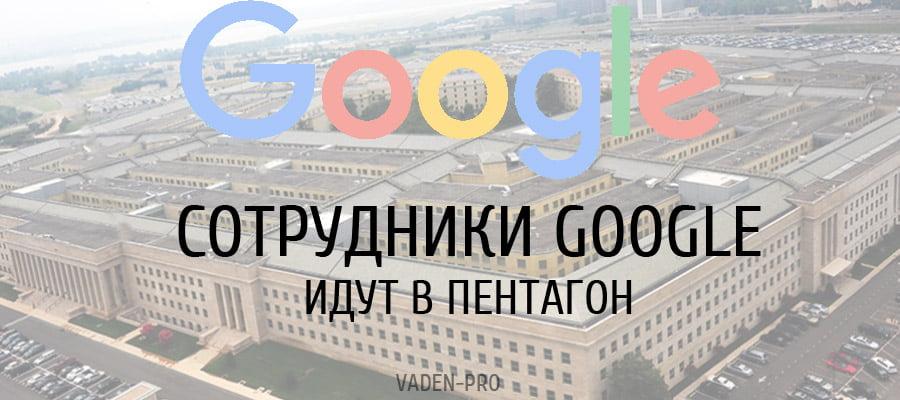 Из Google в Пентагон