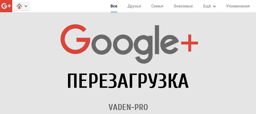Перезапуск google+