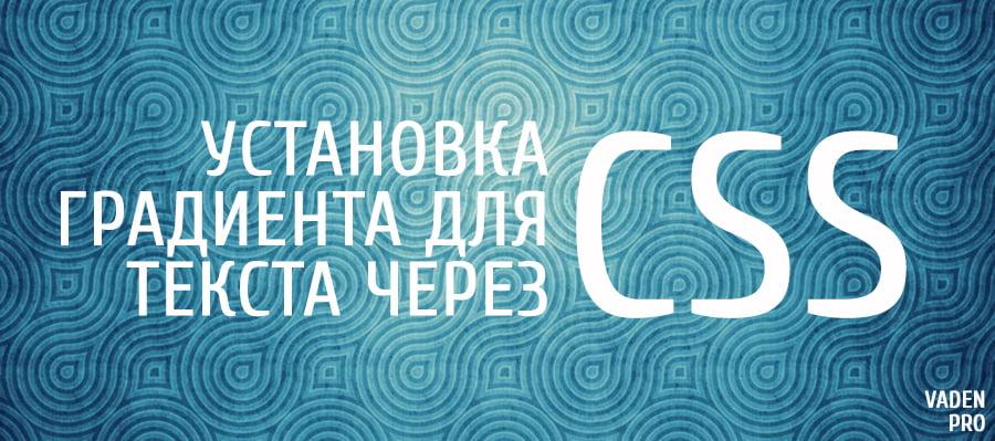Установка градиента для текста через CSS