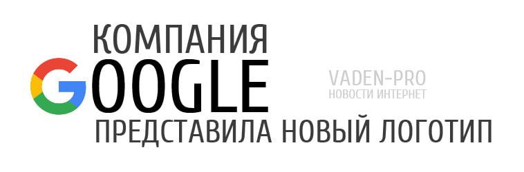 гугл представил новый логотип на суд общественности