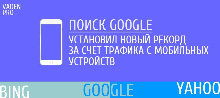 google установил новый рекорд