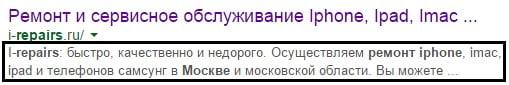 сниппет сайта i-repairs.ru