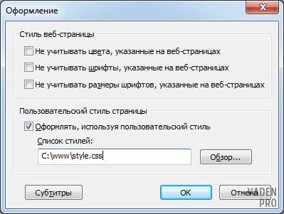 Подключение пользовательского CSS