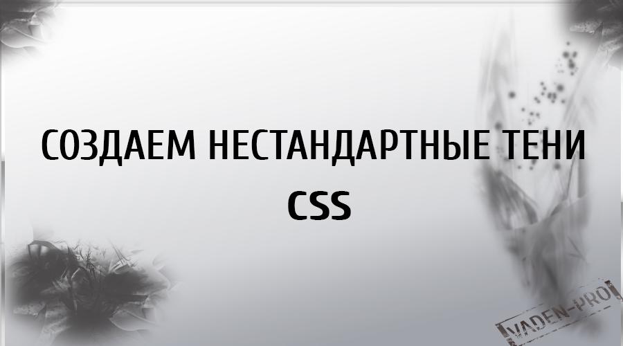 Нестандартные тени CSS