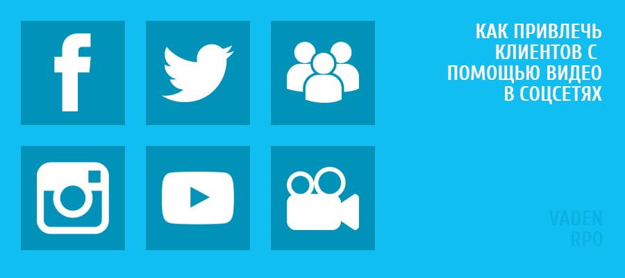 Как привлечь клиентов с помощью видео в социальных сетях