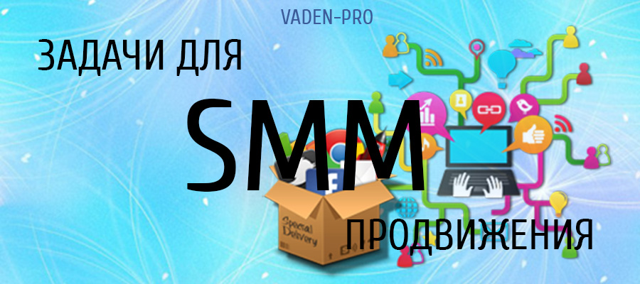 Основные цели продвижения SMM