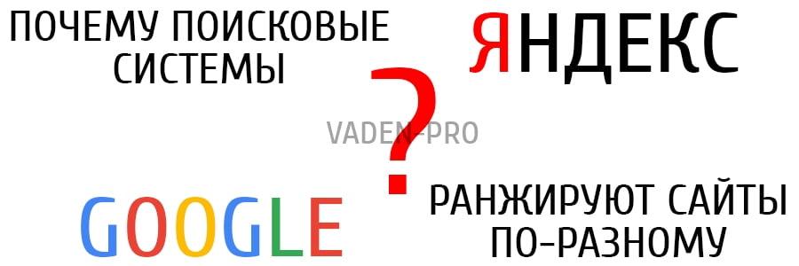 Как Яндекс и Google видят один и тот же сайт